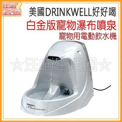 ☆汪喵生活圈☆《美國DRINKWELL好好喝》 白金版寵物瀑布噴泉 電動飲水機(容水量約5L)寵物用品