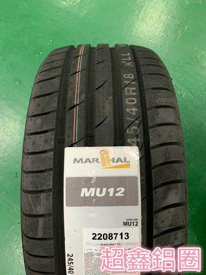+超鑫輪胎鋁圈+  MARSHAL 225/45-18 95Y MU12 韓國製 完工價 KHUMO 錦湖輪胎副廠牌