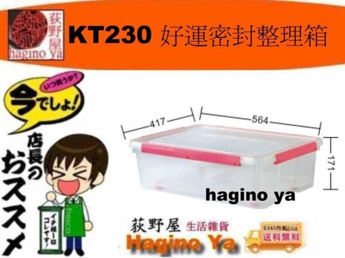 6入/免運/荻野屋/KT-230/好運密封整理箱小/收納箱/整理箱/掀蓋整理箱/衣物分類/食物儲存/KT230/直購價