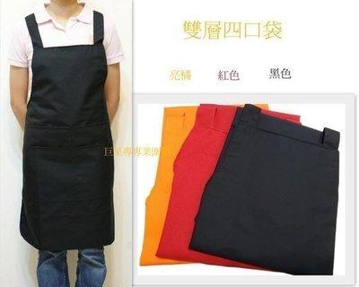巨星專業工作服  防潑圍裙   4個口袋 紅 黑 橘色 長度夠 可印刷電繡 批發價!!!