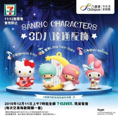 全新 Hello Kitty Melody Little Twin Stars 3D 成人八達通 配飾 Sanrio Octopus 一套3個 [限量版]