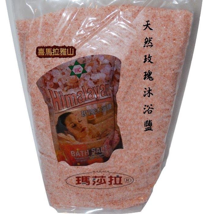 {喜馬拉雅山}  天然玫瑰沐浴鹽  [ 5公斤 ]  {歡迎批發} Himalayas Bath Salt