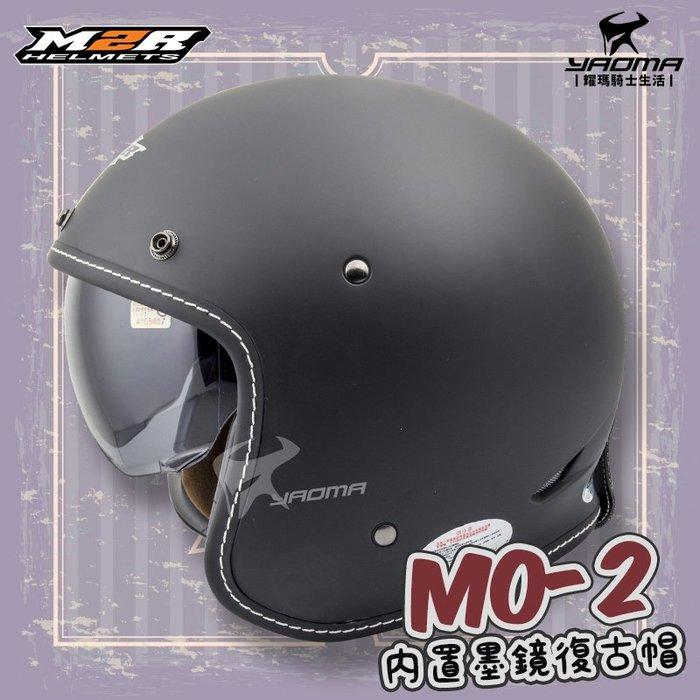 M2R安全帽 MO-2 素色 消光黑 內鏡 內置墨鏡 復古帽 3/4罩 半罩帽 內襯可拆 耀瑪騎士機車部品