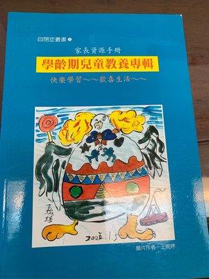 家長資源手冊學齡前兒童教養專輯自閉症叢書