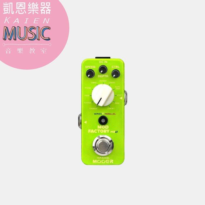 『凱恩音樂教室』免運優惠 Mooer Mod Factory MKII 綜合經典調製類 效果器 MK2