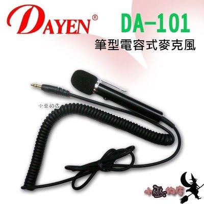 「小巫的店」實體店面*(DA-101)Dayen繩掛式超迷你手拿電容式麥克風‥搭配各式教學擴音器方便又好用