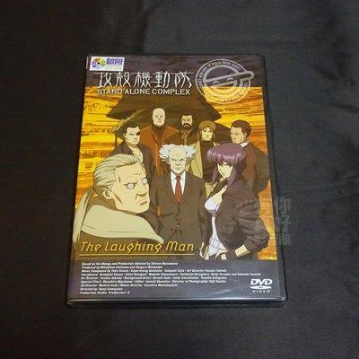 全新日本動畫《攻殼機動隊 S.A.C The Laughing Man》DVD (TV總集篇)
