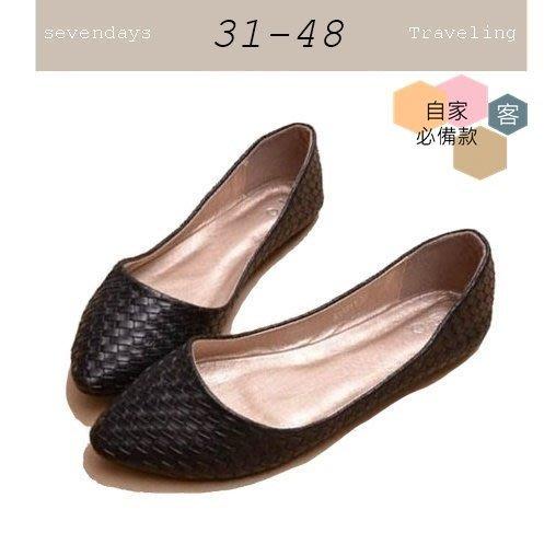 大尺碼女鞋小尺碼女鞋編織百搭素面平底尖頭娃娃鞋平底鞋包鞋(31-48)黑色現貨