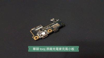 ☘綠盒子手機零件☘華碩 tooj zenfone5 原廠充電麥克風小板 toof toop 可用
