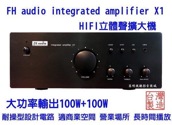 【昌明視聽】FH audio amplifier X1 HI-FI 立體聲擴大機  來電(店)可議價
