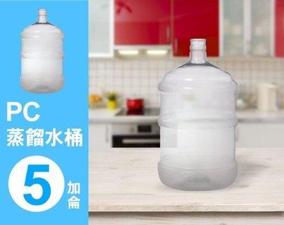 【卡樂好市】【PC蒸餾水桶 5加侖 - 無手把】~台灣製造~ 廚房/辦公/露營/泡茶/飲用水/桶裝水【SU-813W】