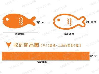 壁貼工場-可超取 小號壁貼 牆貼 貼紙 彩色小魚-  AM小魚-橘