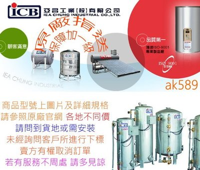 "DH100 中部以北 ""亞昌D系列休眠 定時 可調溫電熱水器DH100-F 圓 落地式100加侖 單相220V全新"