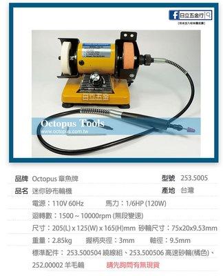 EJ工具《附發票》253.5005 Octopus 章魚牌 迷你砂布輪機110V 1500-10000rpm