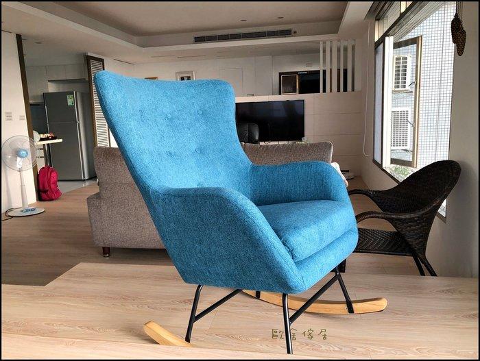 北歐風 布藝搖椅 藍色/黃色/灰色懶人沙發搖搖椅單人沙發椅現代簡約風老人逍遙椅休閒椅主人椅躺椅午睡椅【歐舍傢居】