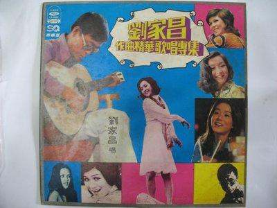 劉家昌 作曲精華歌唱專集 - 早期 海山 黑膠唱片版 - 501元起標            黑膠47