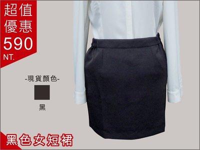 黑色女短裙☆女性商務裙裝B1