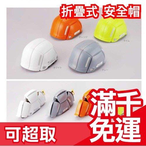 免運 日本製 TOYO BLOOM 折疊式 避難 防災安全帽 防震 辦公室 居家 地震包 職場安全消防❤JP