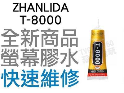 ZHANLIDA T-8000 T8000 50ml 手機 螢幕維修 多功能膠水 塑膠 金屬 黏著劑【台中恐龍電玩】