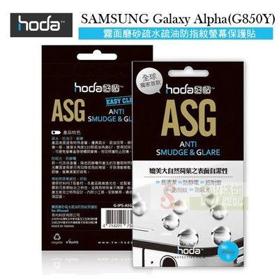 s日光通訊@HODA-ASG Samsung Galaxy Alpha G850Y 抗刮保護貼/保護膜/抗刮疏水疏油霧面