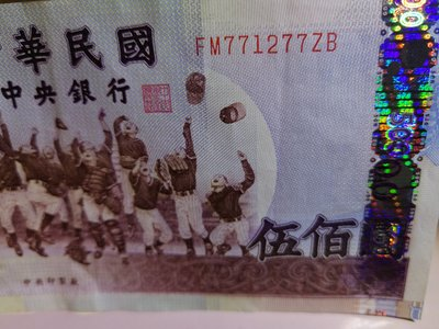 銘馨易拍重生網 108M717 早期 93年 中央銀行 伍佰圓 鈔票 保存如圖 趣味號 771277(1張ㄧ標)讓藏