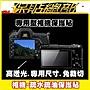 保貼總部~(Nikon系列) D5600 D3400 D7200 ...