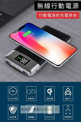 QI 無線充電 液晶 顯示 行動電源 10000mAh 無線充 iPhone X 8 三星 LG 華碩 sony 高雄市