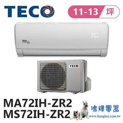鴻輝冷氣 | TECO東元 ZR系列變頻冷暖分離式冷氣 MA72IH-ZR2+MS72IH-ZR2 含標準安裝