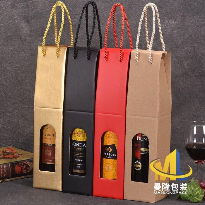 港灣之星-高檔紅酒盒單雙支紅酒紙盒葡萄酒包裝盒子定制手提袋七色無圖案款(規格不同價格不同請諮詢喔)
