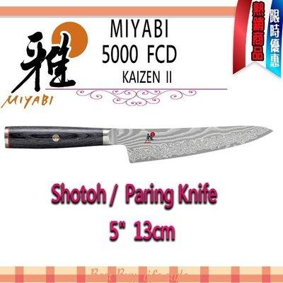德國 Zwilling  MIYABI 雅 MIYABI 5000FCD  5吋 13cm 削皮刀 水果刀 日本製