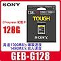 公司貨含稅 SONY CEB- G128 1700MB/ S 128G超...