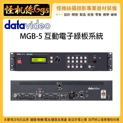 怪機絲 datavideo 洋銘 MGB-5 互動電子綠板系統 去背 錄製 網路串流 虛擬影像 攝影棚