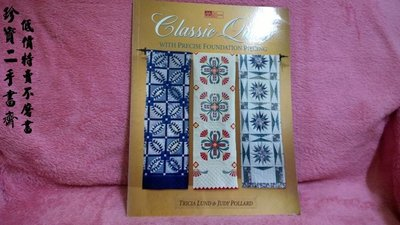 【珍寶二手書齋FB4】Classic Quilts: With Precise Foundation Piecing