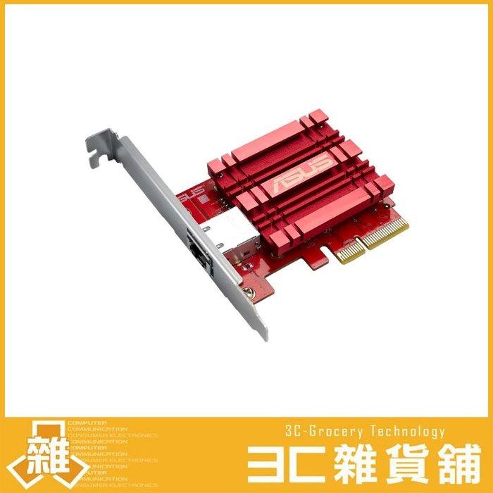 【公司貨】 華碩 ASUS  XG-C100C 10G Base-T PCIe 有線網路卡