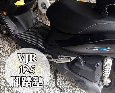 大高雄【阿勇的店】MIT運動風 機車腳踏墊 KYMCO 光陽 VJR 125 專車專用 EVA蜂巢式 手工裁切鬆餅墊