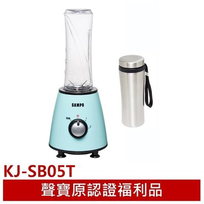 【小饅頭家電】『A級福利品‧數量有限』SAMPO聲寶 健康隨行杯果汁機(雙杯組) KJ-SB05T