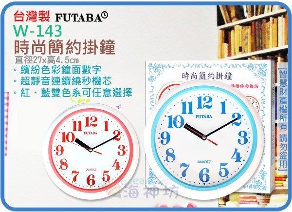 =海神坊=台灣製 W-143 10.5吋 時尚簡約掛鐘 圓形時鐘 超靜音無滴答聲連續繞秒 超大字幕 12入2350元免運