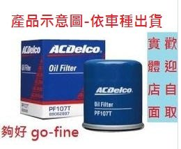 GO-FINE夠好 美國德科機油芯 馬自達3 2.0 08-12年豐田機油芯機油心機油蕊機油濾芯機油濾心機油濾清器