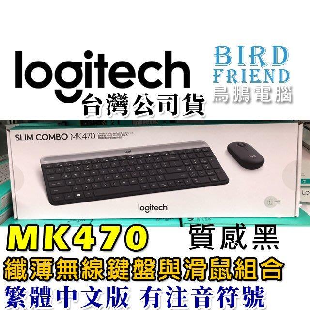 【鳥鵬電腦】logitech 羅技 MK470 纖薄無線鍵盤與滑鼠組合 質感黑 剪刀腳按鍵 卵石外型滑鼠 石墨灰 公司貨