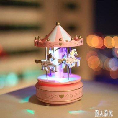 旋轉木馬音樂盒生日禮物女生文藝小清新圣誕節八音盒5231