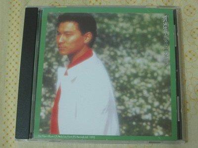 劉德華CD=愛的空間(1992年出版)
