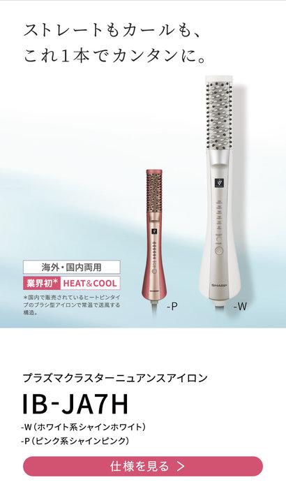 日本代購  SHARP 夏普 IB-JA7H 整髮器 梳子吹風機  6段溫度 國際電壓 兩色可選     預購