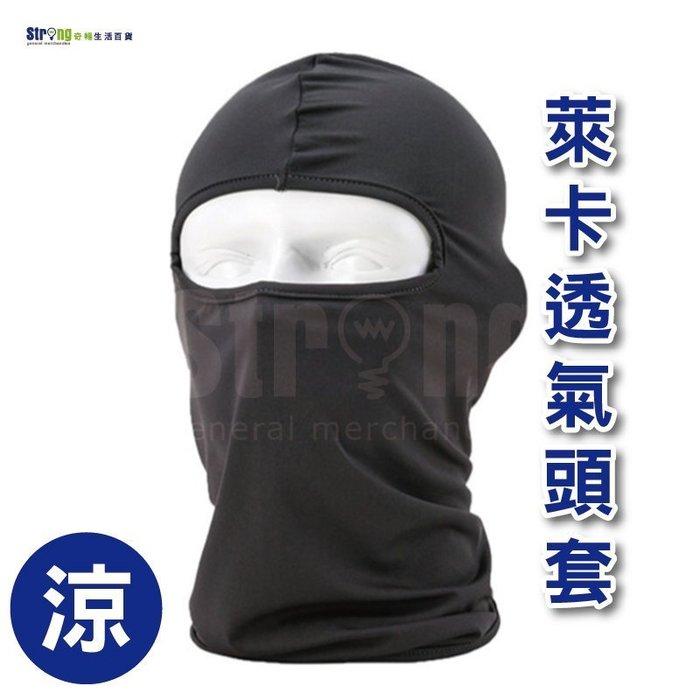 【奇暢】夏季款 萊卡透氣 頭套 重機騎士安全帽 頭套 頭巾 面罩 登山 滑雪 機車 配件 運動(P44)