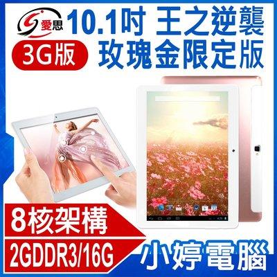 【小婷電腦*平板】全新 IS愛思 王之逆襲 10.1吋 3G版 WiFi上網 玫瑰金限定版 8核架構