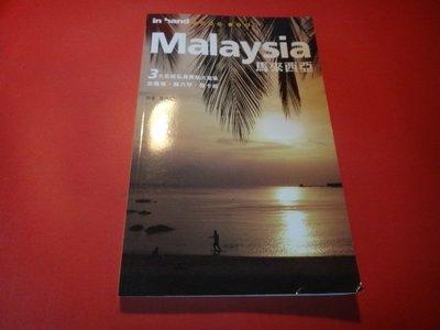 【愛悅二手書坊 16-35】Malaysia 馬來西亞in hand:吉隆坡、麻六甲、蘭卡威  黃琡珺/著  上旗文化