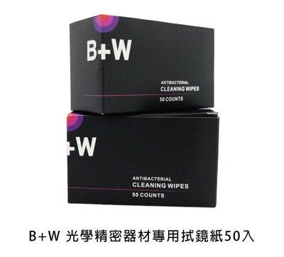 @佳鑫相機@(全新品)B+W Cleaning Wipes濕式拭鏡紙(50入裝) 光學精密器材/鏡片/望遠鏡/螢幕 適用
