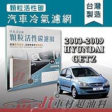 Jt車材 - 蜂巢式活性碳冷氣濾網 - 現代 HYUNDAI GETZ 2003-2009年 吸除異味 附發票