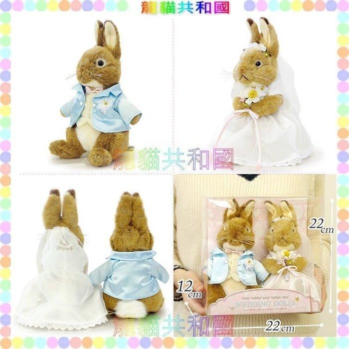※龍貓共和國※《彼得兔Peter Rabbit新郎新娘 結婚 婚禮 新婚賀禮》 絨毛娃娃玩偶 布偶公仔【日本正版】西式B