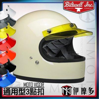 伊摩多※美國 Biltwellinc 通用型3點扣 帽簷 鈕扣式 復古 越野 安全帽簷 7色可選 。透黃
