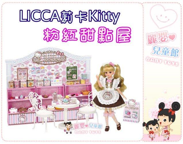 麗嬰兒童玩具館~日本TAKARA TOMY-LICCA莉卡Kitty 粉紅甜點屋
